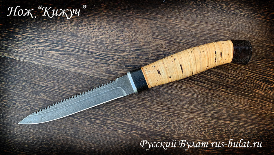 """Нож """"Кижуч"""", клинок дамасская сталь, рукоять береста"""