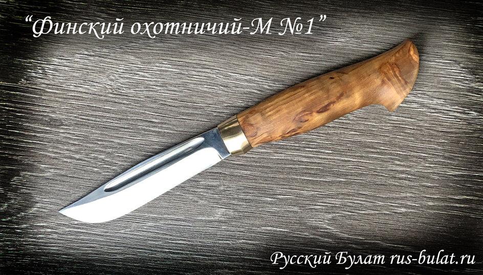"""""""Финский охотничий-М №1"""", клинок сталь 95х18, рукоять карельская береза"""