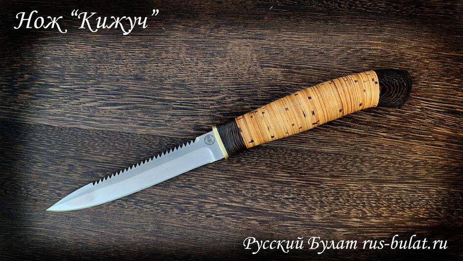 """Нож """"Кижуч"""", клинок сталь Elmax, рукоять береста"""