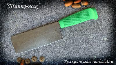 """""""Тяпка-нож"""", сталь х12мф, рукоять резинопластик (цвет зеленый)"""