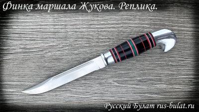 Реплика. Финка маршала Жукова, клинок сталь 95х18, рукоять наборный пластик, металл
