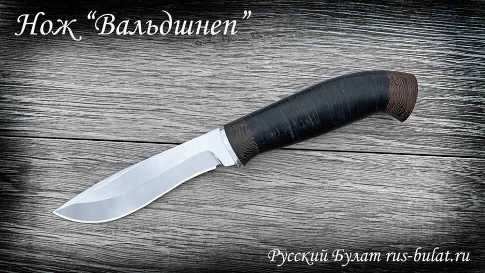 "Нож ""Вальдшнеп"", клинок сталь 65Х13, рукоять кожа"