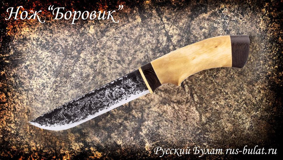 """Нож """"Боровик"""", клинок сталь 9ХС, ручная ковка, рукоять кап, венге"""