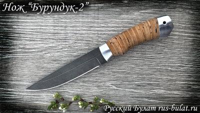 "Нож ""Бурундук-2"", клинок дамасская сталь, рукоять береста, металл"