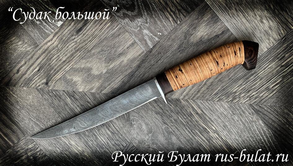 """Нож """"Судак большой"""", клинок дамасская сталь, рукоять береста"""