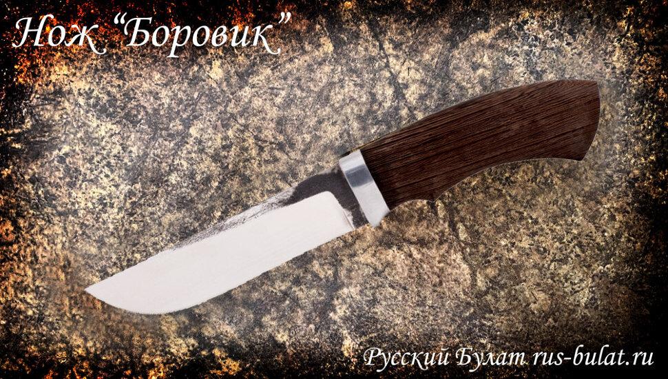 """Нож """"Боровик"""", клинок сталь 95Х18 со следами ковки,  рукоять венге"""