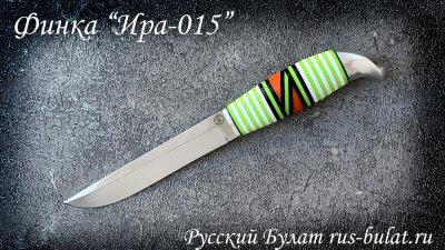 Жиганская финка Ира 015, клинок кованая сталь У8, наборный пластик