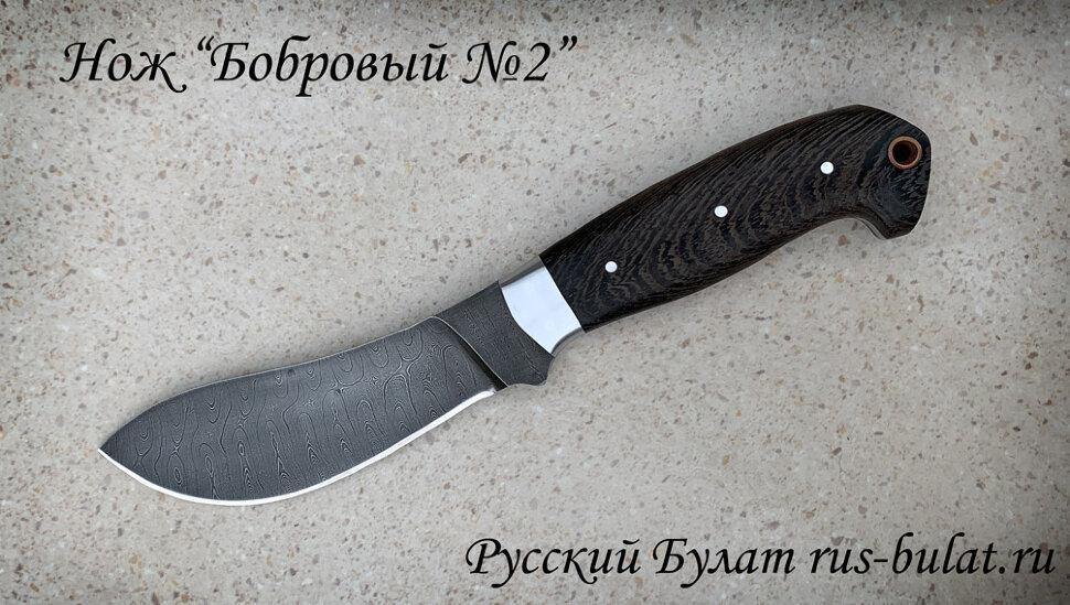 """Нож """"Бобровый-2"""", цельнометаллический, клинок дамасская сталь, рукоять венге"""