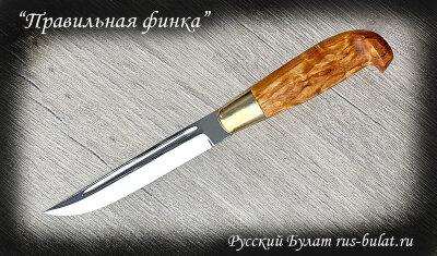 """""""Правильная финка"""" (авторская), клинок сталь У8, рукоять карельская береза"""