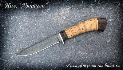 "Нож ""Абориген"", клинок сталь х12мф, рукоять береста"