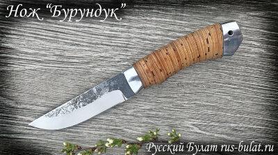 """Нож """"Бурундук"""", сталь 95Х18 со следами ковки, рукоять береста, металл, с отверстием под темляк (ремешок)"""