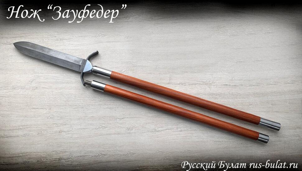 Кабанье копьё «Зауфедер-3», дамасская сталь, древко копья падук