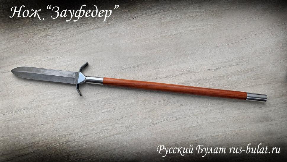 Кабанье копьё «Зауфедер-2», дамасская сталь, древко копья и рукоять падук