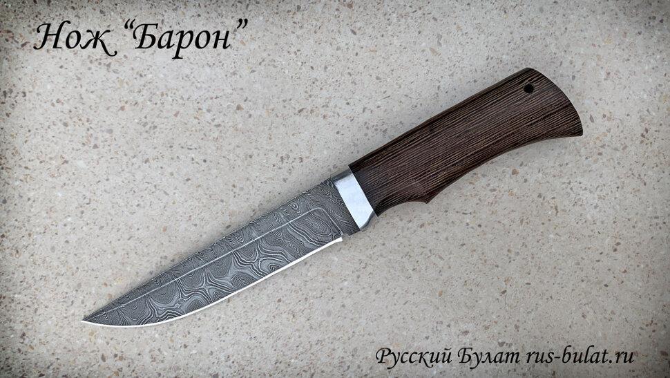 """Нож """"Барон"""", клинок дамасская сталь, рукоять венге"""