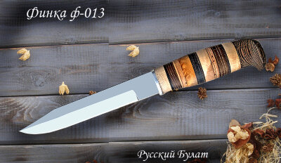 Финка Ф-013, клинок сталь 95х18, рукоять наборное дерево