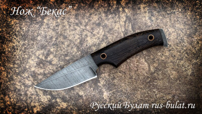 """Нож """"Бекас"""", цельнометаллический, клинок сталь дамаск, рукоять ввенге"""
