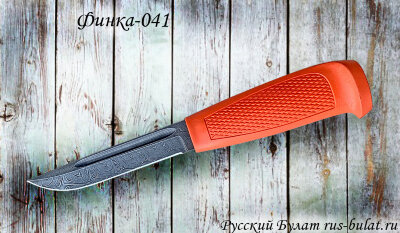 Финка-041, клинок сталь дамаск (с пятой), рукоять резинопластик (цвет оранжевый)