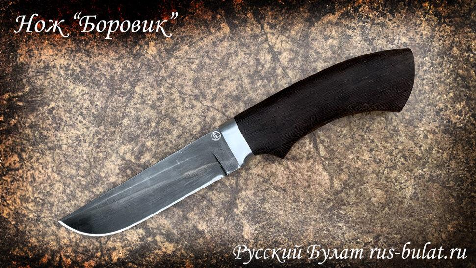 """Нож """"Боровик"""", клинок авторский композит, рукоять венге"""