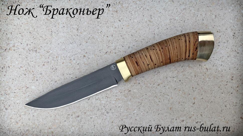"""Нож """"Браконьер"""",клинок сталь D2, рукоять береста, латунь"""