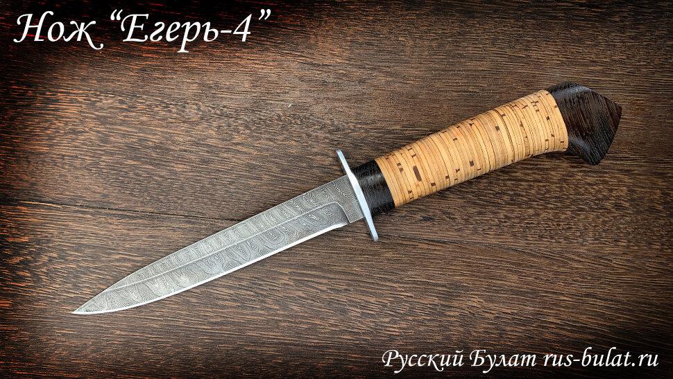 """Нож """"Егерь-4"""", клинок дамасская сталь, рукоять береста"""