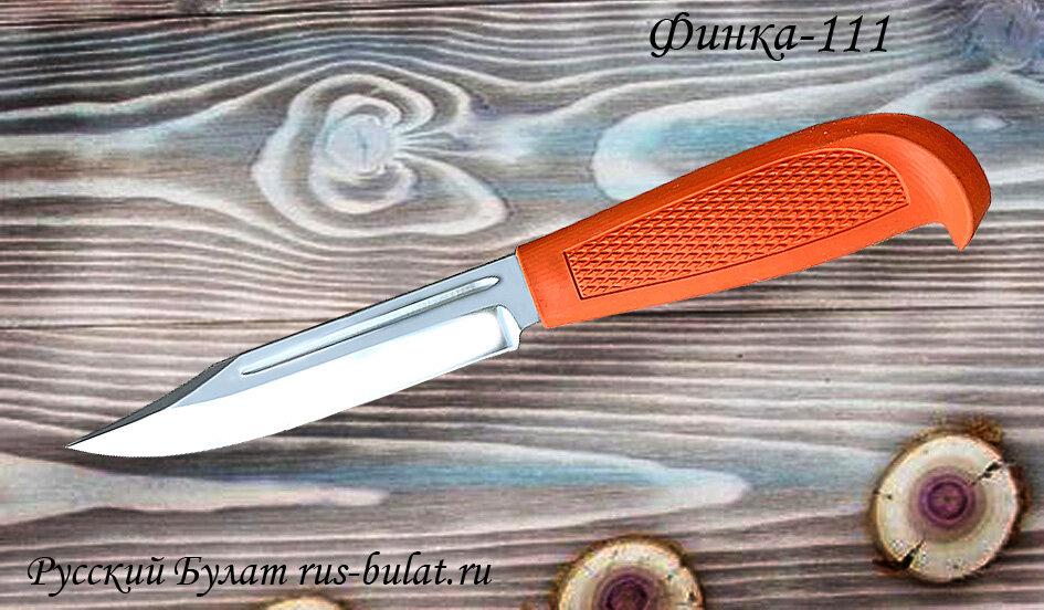 Финка-111, клинок сталь 95х18, рукоять резинопластик (цвет оранжевый)