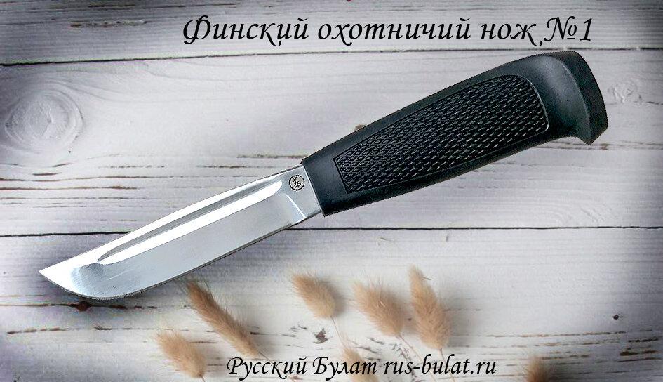 """""""Финский охотничий №1"""", клинок сталь 95х18, рукоять резинопластик (цвет черный)"""