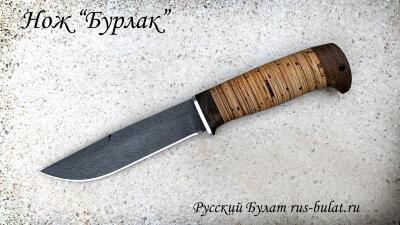 "Нож ""Бурлак"", клинок сталь х12мф, рукоять береста"