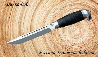 Финка-030, клинок сталь 95х18 спуски в ноль, рукоять кожа, металл