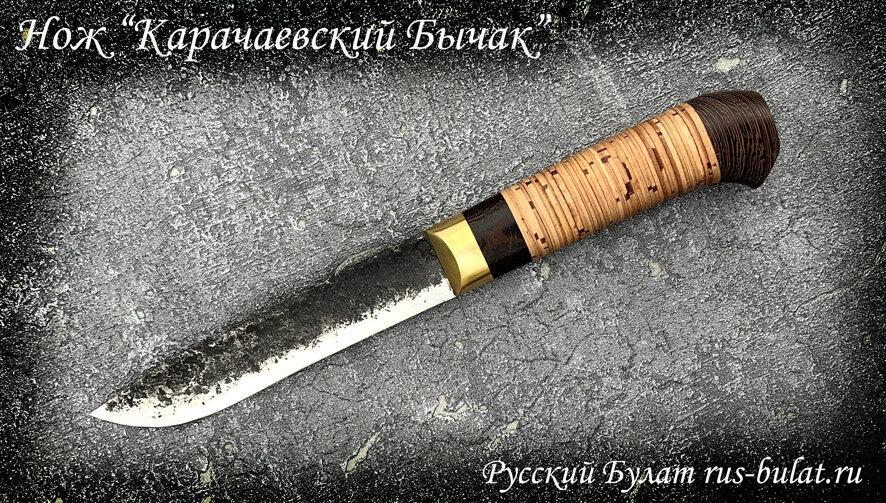 """Нож """"Карачаевский"""" (""""Бычак""""), клинок сталь 9ХС, ручная ковка,  рукоять береста"""