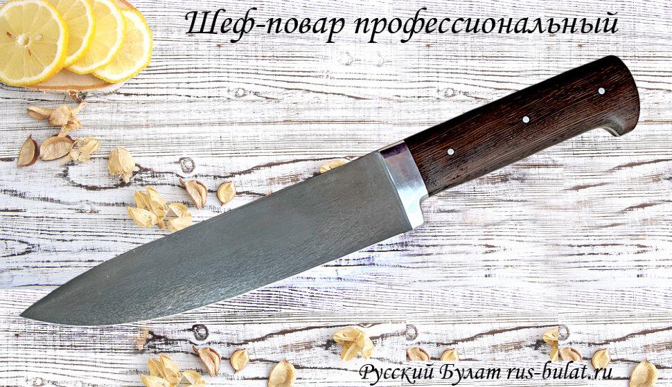 """""""Шеф-повар профессиональный"""", цельнометаллический, клинок сталь х12мф, рукоять венге"""