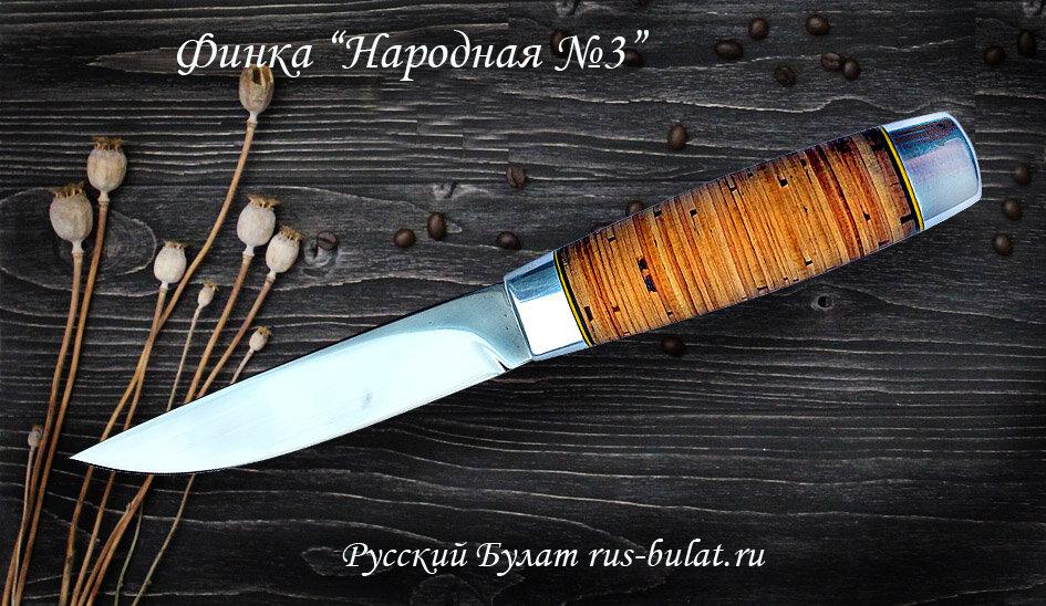 """""""Финка Народная №3"""", клинок сталь У8, рукоять береста, металл"""