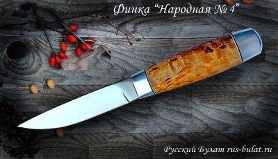 """""""Финка Народная №4"""", клинок сталь У8, рукоять карельская береза, металл"""