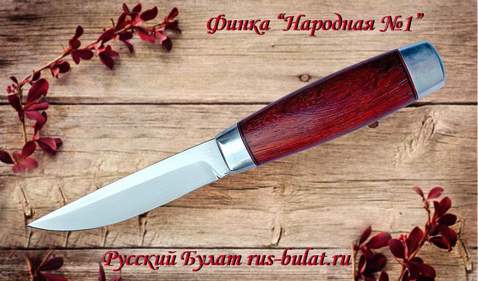 """""""Финка Народная №1"""", клинок сталь У8, рукоять падук, металл"""