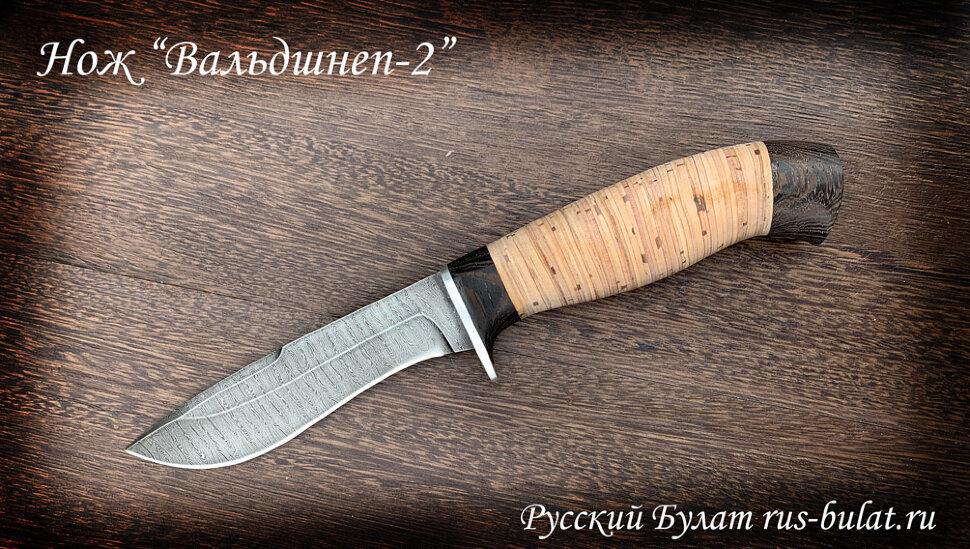 """Нож """"Вальдшнеп-2"""", клинок дамасская сталь, рукоять береста"""
