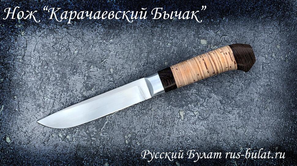 """Нож """"Карачаевский"""" (""""Бычак""""), клинок сталь 95х18, рукоять береста"""