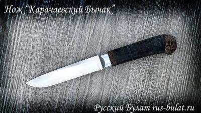 """Нож """"Карачаевский"""" (""""Бычак""""), клинок сталь К340, рукоять наборная кожа"""