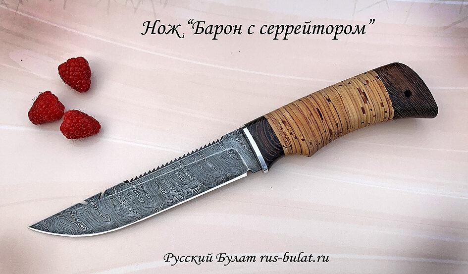 """""""Барон"""", с серрейтором, клинок дамасская сталь, рукоять береста"""
