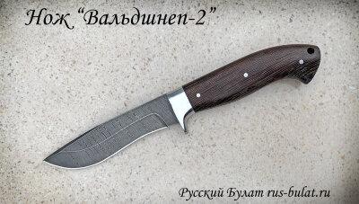 """Нож """"Вальдшнеп-2"""", цельнометаллический, клинок дамасская сталь, рукоять венге"""