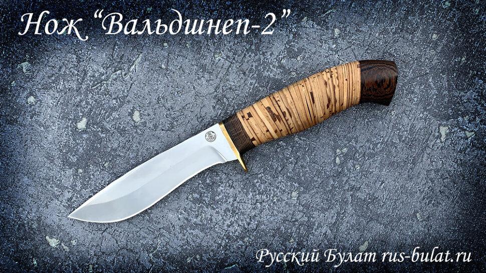 """Нож """"Вальдшнеп-2"""", клинок порошковая сталь ELMAX, рукоять береста"""