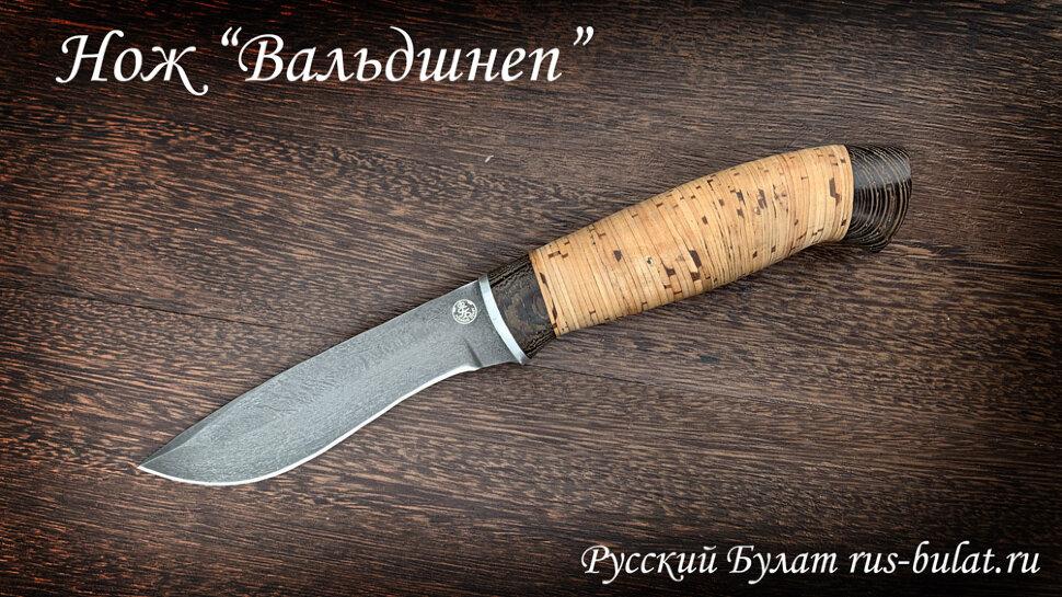 """Нож """"Вальдшнеп"""", клинок сталь D2, рукоять береста"""