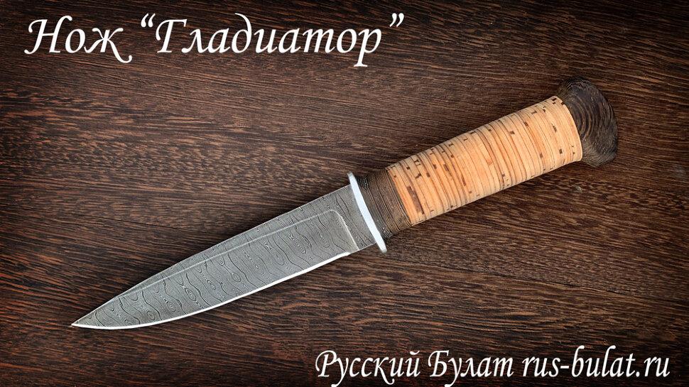 """Нож """"Гладиатор"""", клинок дамасская сталь, рукоять береста"""