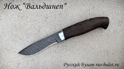 """Нож """"Вальдшнеп"""", клинок дамасская сталь, рукоять венге"""