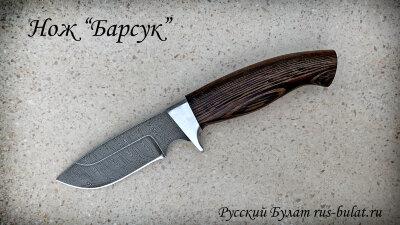 """Нож """"Барсук"""", клинок дамасская сталь, рукоять венге"""