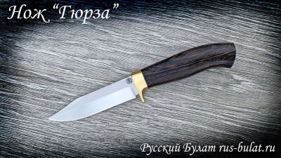 """Нож """"Гюрза"""", клинок порошковая сталь ELMAX, рукоять венге, усиленная гарда латунь"""