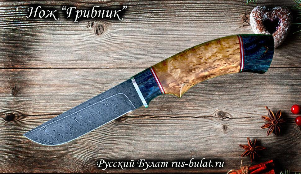 """""""Грибник"""", клинок дамасская сталь, рукоять наборная карельская береза, больстер и навершие цвет синий, вставки латунь"""