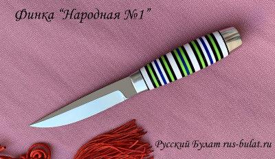 """""""Финка Народная №1"""", клинок сталь У8, рукоять наборный пластик, металл"""