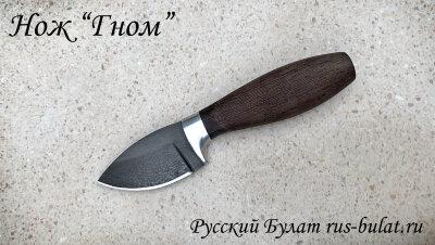 """Нож """"Гном"""", клинок сталь х12мф, рукоять венге"""