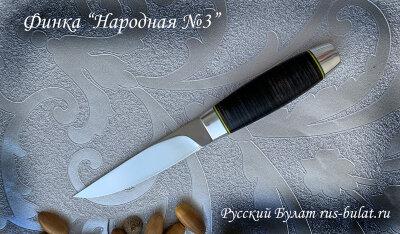 """""""Финка Народная №3"""", клинок сталь У8, рукоять наборная кожа, металл"""