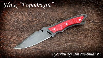 """Нож """"Городской"""", цельнометаллический, клинок сталь х12мф, рукоять акрил (красный)"""