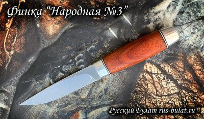 """""""Финка Народная №3"""", клинок сталь У8, рукоять падук, металл"""